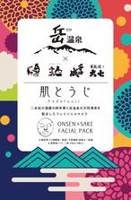 岳温泉×日本酒フェイスパック『肌とうじ』4枚セット