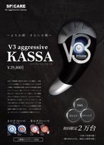【限定入荷】V3 aggressive kassa  V3カッサ美顔器