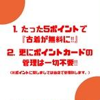 [貯めて古着が無料に!! ] ポイント制度開始!!!