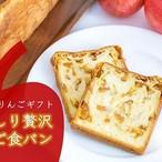 <1本>ずっしり贅沢りんご食パン