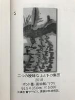 67矢野童観作品「二つの曖昧な上と下の集団」カタログ5