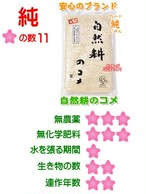 自然耕のコメ ≪純≫ 4.5kg入り(30合)