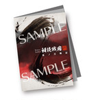 【予約商品】Story Teller 朗読・戦国 フォトブック
