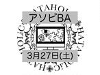 3月27日(土)アソビBA!「ワンナイト人狼Vol.2」