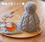 【編み物キット】4色から選べる ポットカバー&マット