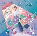 1st mini album「なみだのちえがお」