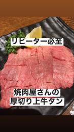 【11月限定セール】穀物牛 厚切り上牛タン 1kg 冷凍 3980円→2980円