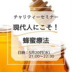 5/20(水)チャリティーセミナー『現代人にこそ!蜂蜜療法』:鈴木ゆかり
