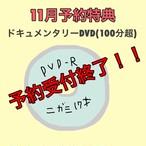 1st mini album「ニガミ17才 a 」予約受付(11月)