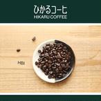 ひかるブレンド1(深煎り コーヒー豆)/ 100g