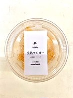 与論島産オーガニック冷凍完熟マンゴー