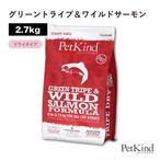 【ペットカインド】トライプドライ グリーントライプ&ワイルドサーモン 2.7Kg