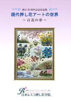 創立35周年記念作品集 「百花の夢」