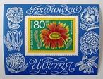 花壇 / ブルガリア 1974