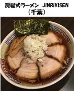【2食セット】竹岡式ラーメン
