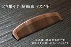 【お六櫛】とき櫛 4寸 超細歯 イスノキ