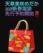 2020 SUMMER 福袋 30000円コース(送料無料!)