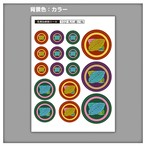 家紋ステッカー 丸に違い柏 | 5枚セット《送料無料》 子供 初節句 カラフル&かわいい 家紋ステッカー