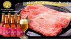 佐賀牛ステーキ500g+DHCビール6本セット
