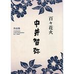「百々花火」の箏譜