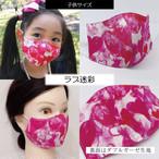【子供用】ファッションマスク ラブ迷彩