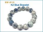 K2ブルー(K2アズライト)ブレスレットB