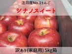 8 シナノスイート 5キロ箱 (12~18玉) 家庭用(訳あり) 【予約・10/20頃~発送開始】
