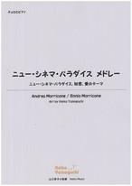 【◆Cello & Piano】ニュー・シネマ・パラダイス メドレー NUOVO CINEMA PARADISO Medley