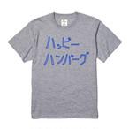 ハッピーハンバーグ ロゴプロントTシャツ グレー×ブルー