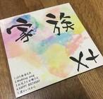 2018年3月31日発売mini アルバム「家族」
