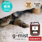獣医師推薦 お得すぎる4L!ペット用 消臭・除菌スプレーg-mist(ジーミスト) 無臭 次亜塩素酸水