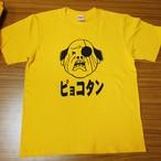 ピョコタンTシャツ【泣き顔】