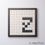 【Z】枠色ブラック×ガラス インテリア アートフレーム 脱臭調湿(エコカラット使用)