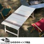【事前ご連絡のお客様専用】196ひのきのキャンプ用品 土佐ひのき製 折りたたみ ウッドテーブル KUROSON 400 F 196hinoki-076