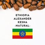 ETHIOPIA ALEXANDER KESHA -Natural- (エチオピア アレクサンダー・ケシャ ナチュラ精製-)100g