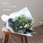 母の日【生花】おまかせドライになる花束・3000円【mbffb_3000】