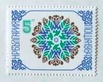 新年'84 / ブルガリア 1983