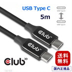 Club 3D USB Gen 2 Type C アクティブ 双方向 ケーブル Active Bi-directional Cable 8K60Hz オス/オス 10Gbps 5 m (CAC-1535)