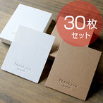 サンキューカード兼アクセサリー台紙【30枚】71×59mm