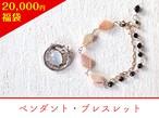 20,000円福袋 ペンダント・ブレスレット
