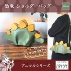 送料無料 kawauso【恐竜 ステゴサウルス レディース ショルダーバッグ(緑】合皮 レザー 革 革製/お洒落 鞄