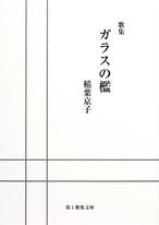 ガラスの檻[稲葉京子/著]