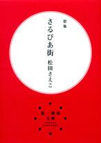 さるびあ街[松田さえこ/著]