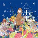 """single CD """"夜に唄えば"""""""