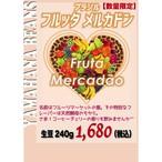 【数量限定】フルッタ メルカドン(ブラジル)生豆240gを焙煎