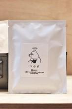 『つむぎ』デカフェ コーヒードリップパック