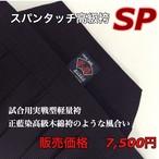 【 スパンタッチ】  高級袴  SP