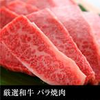 黒毛和牛送料無料! はなふさ厳選黒毛和牛 バラ焼肉(400g)