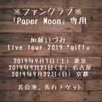 【FC専用】加藤いづみ Live tour 2019『gift』先行チケット