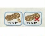 ピーナツアレルギー表示ワッペン■落花生■お一人2枚まで
